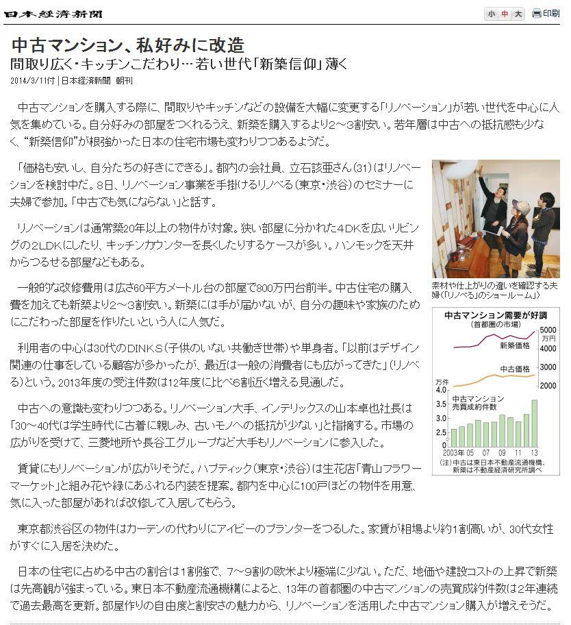 日経新聞140311掲載紙