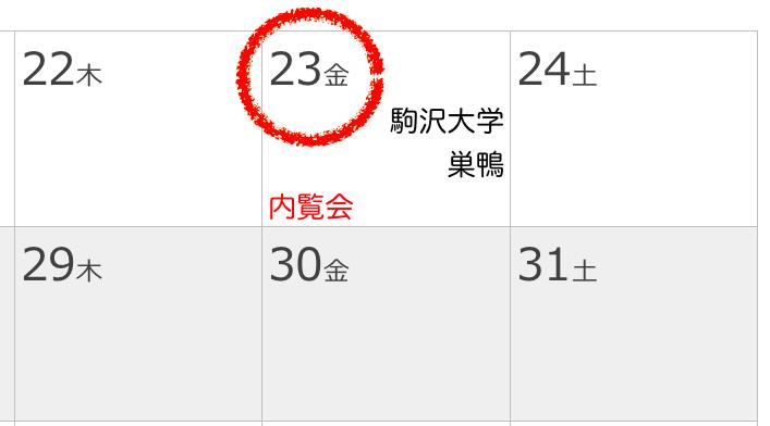 スクリーンショット 2015-10-20 13.51.45