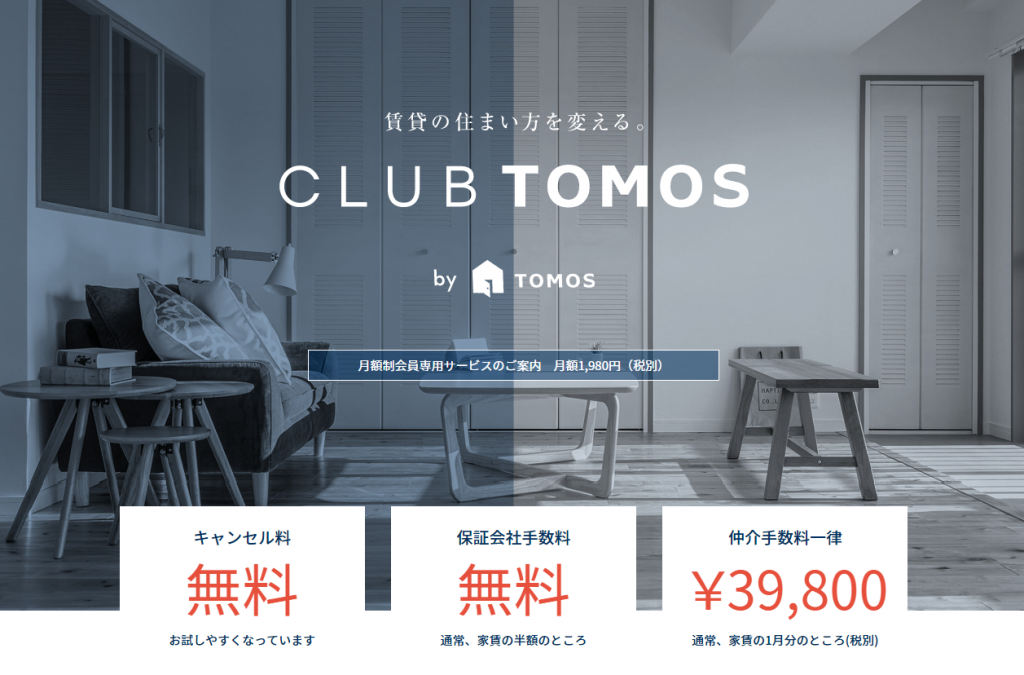 CLUB TOMOS